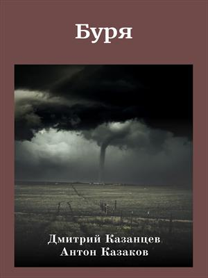 Буря (рассказ)