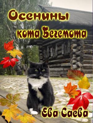 Осенины кота Бегемота