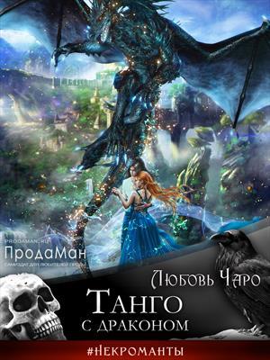Танго с драконом