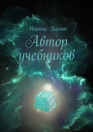 Автор учебников