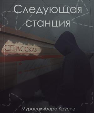 Следующая станция Спаская