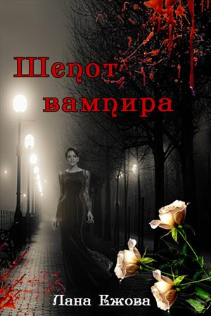 Шепот вампира (полностью)