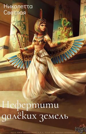 Нефертити далеких земель