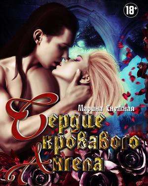 Сердце Кровавого Ангела (дилогия)