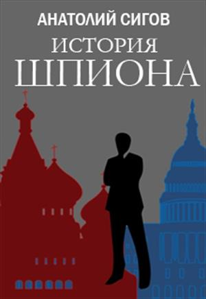 История шпиона