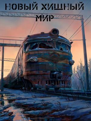 Новый Хищный Мир: Летопись Одессы