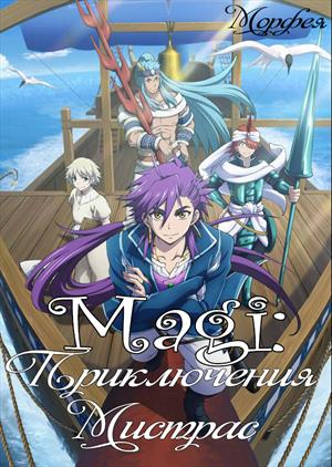 Маги: Приключения Мистрас