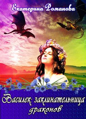 Василек: заклинательница драконов