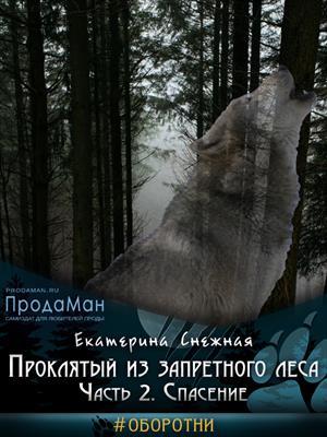 Проклятый из запретного леса. Часть 2. Спасение
