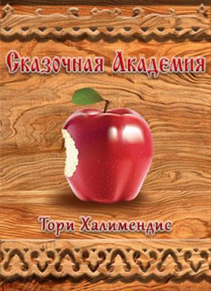 Сказочная Академия (онлайн-книга)