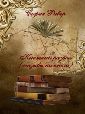 Книжный развал (отзывы на книги)