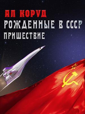 Рожденные в СССР. Пришествие
