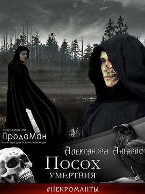 Посох умертвия