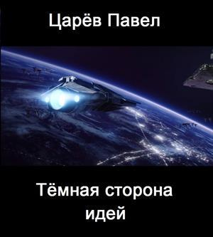 Мёртвый пояс Галактики - 2. Тёмная сторона идей - прода от 17.01