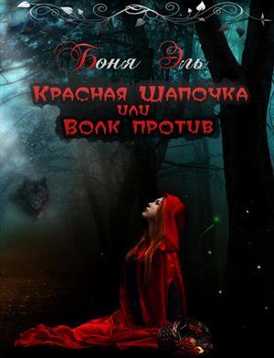 Красная Шапочка, или Волк против