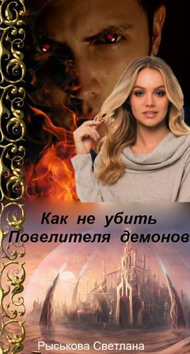 Как не убить Повелителя демонов