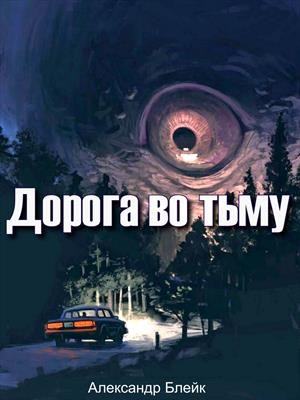 Дорога во Тьму (сборник рассказов)