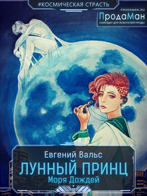 Лунный принц Моря Дождей