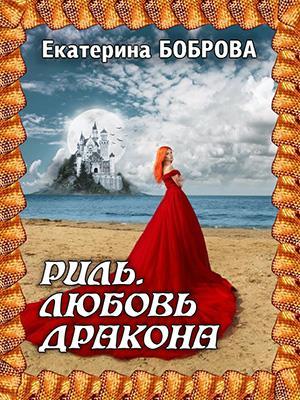 Риль. Любовь дракона