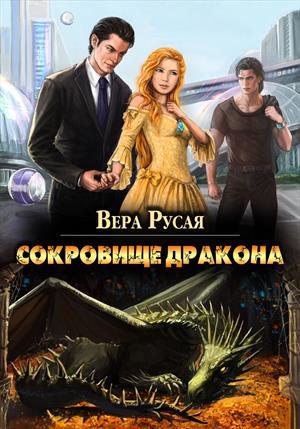 Сокровище дракона (фэнтези + фантастика)