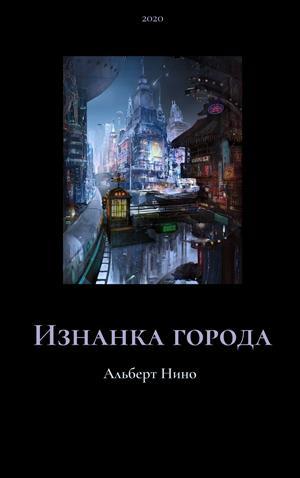 Изнанка города