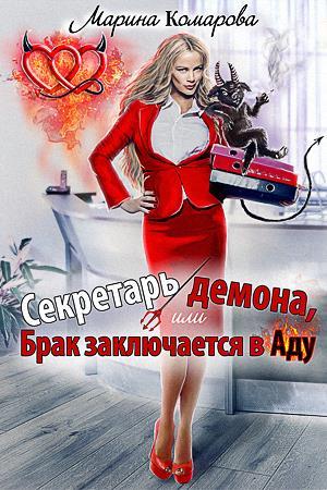 Секретарь демона, или Брак заключается в аду