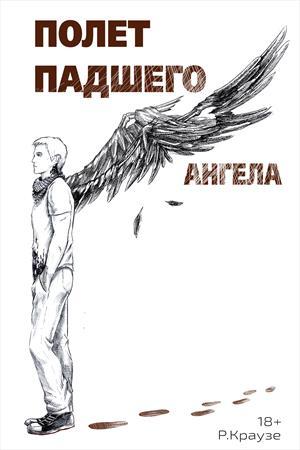 Полет падшего ангела