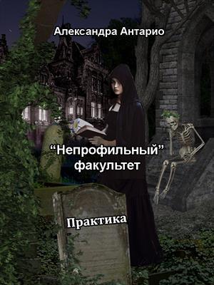 """""""Непрофильный"""" факультет. Практика"""