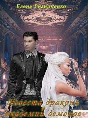 Невеста дракона в академии демонов