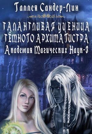 Талантливая ученица тёмного архимагистра. Академия Магических Наук. Книга 3