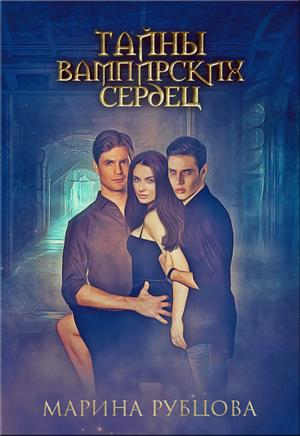 Тайны вампирских сердец