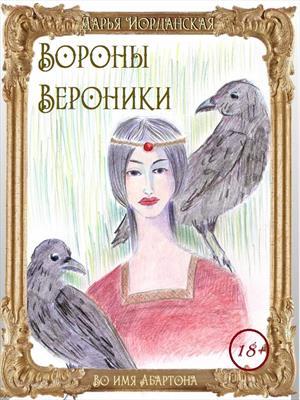 Вороны Вероники