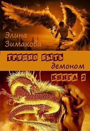 Трудно быть демоном - 2