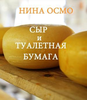 🧀 Сыр и туалетная бумага