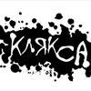 Клякса_
